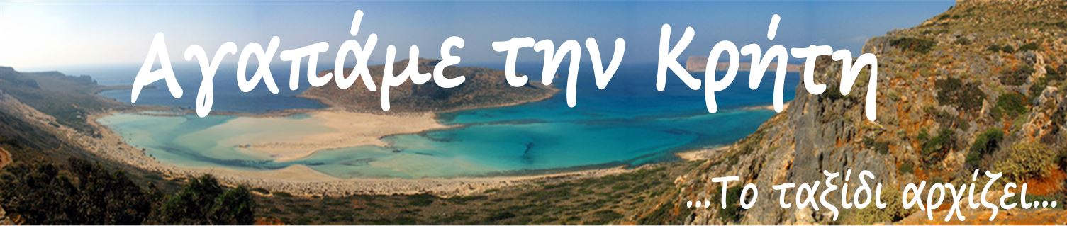 Agapame Tin Kriti - We Love Crete - The Journey Starts...