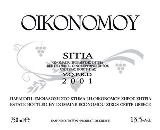 Economou Wine Label