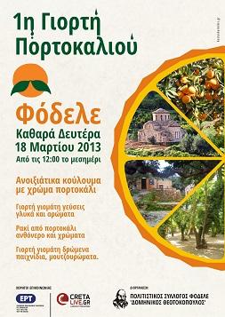 Fodele Orange Festival 2013