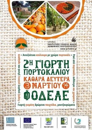 Fodele Orange Festival 2014