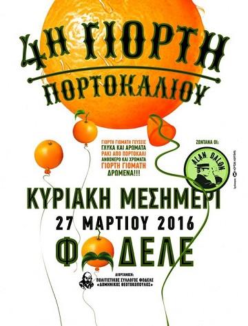 Fodele Orange Festival 2016
