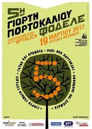 Fodele Orange Festival 2017