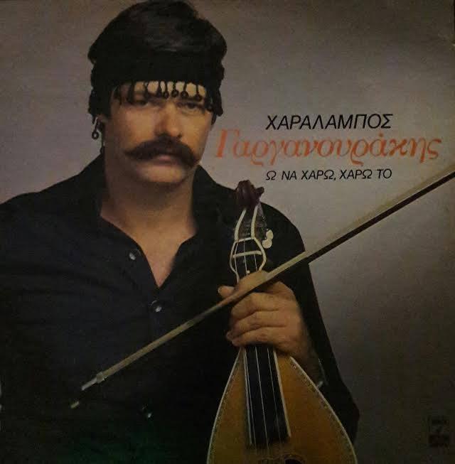 Garganourakis record cover