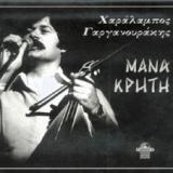 Xαράλαμπος Γαργανουράκης - Mana Kriti Album Cover