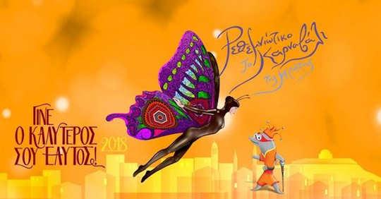 Rethymnon Karnival Poster 2018