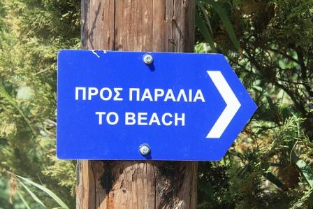 Kato Gouves, Crete - to the beach sign by Bjorn