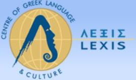 Lexis Greek Language School Logo