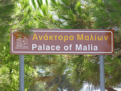 Brown point of interest sign for the Palace of Malia