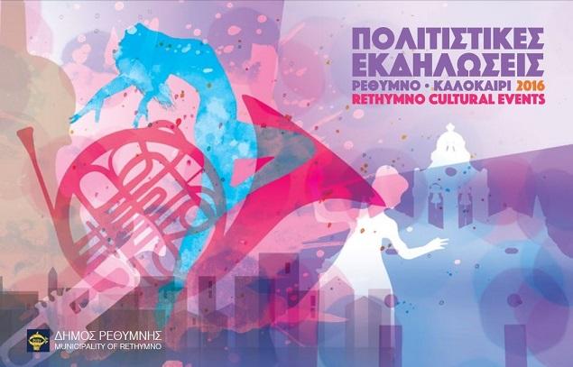 Rethymnon Cultural Events Logo
