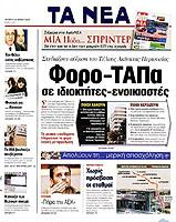 Ta Nea Newspaper image of hard copy newspaper