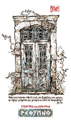 Dalius Art - Cretan Doorways