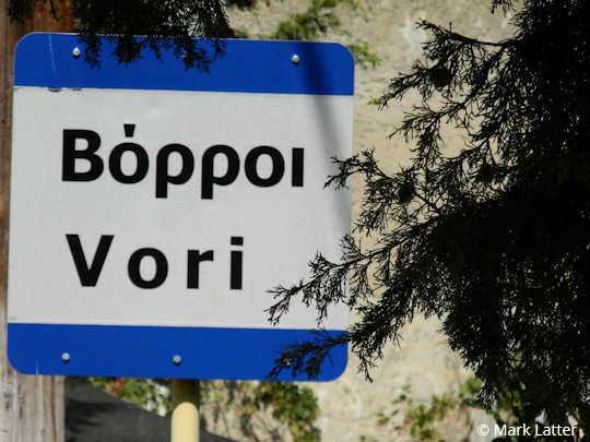 The entrance sign to Vori village in southern Crete (image by Mark Latter)
