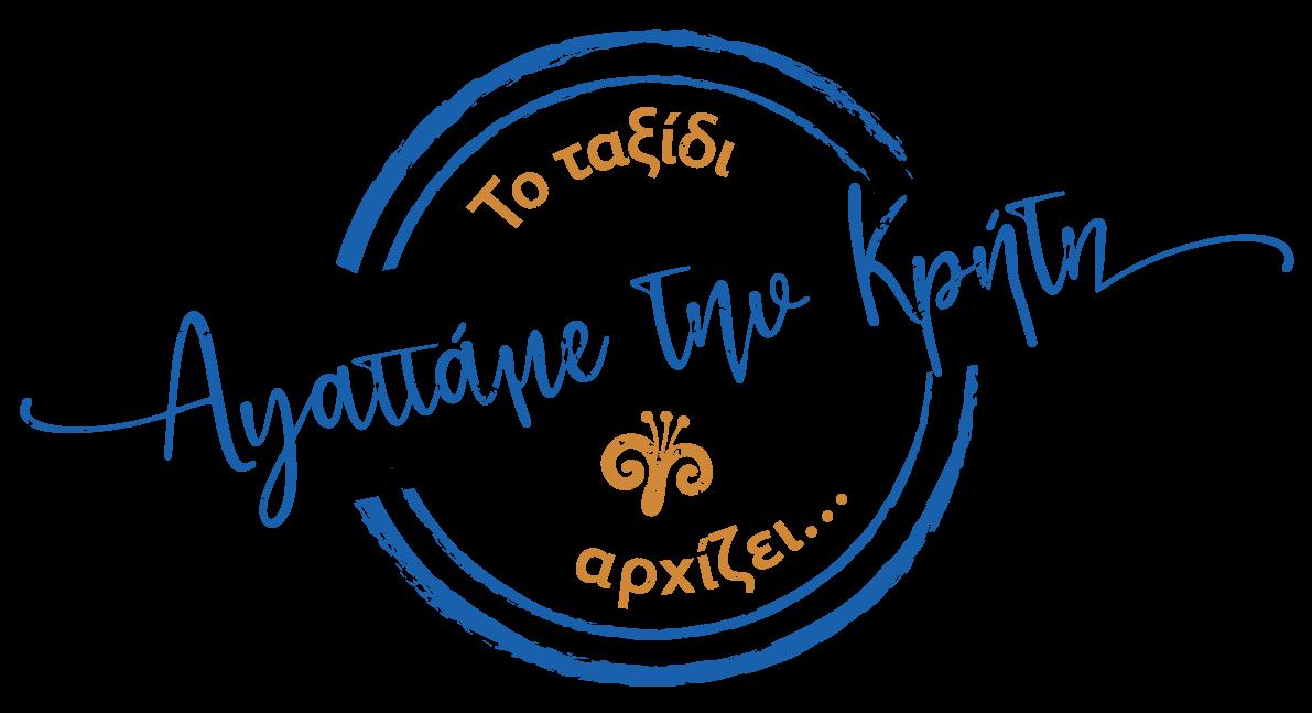 We Love Crete Agapame tin Kriti Logo
