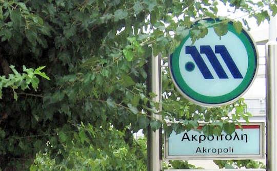 Acropoli Metro stop sign