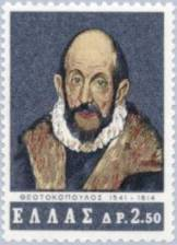 Domenikos Theotokopoulos - portrait on a postage stamp