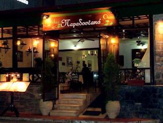 To Paradosiakó Ouzeri - Taverna