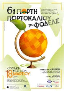 Fodele Orange Festival